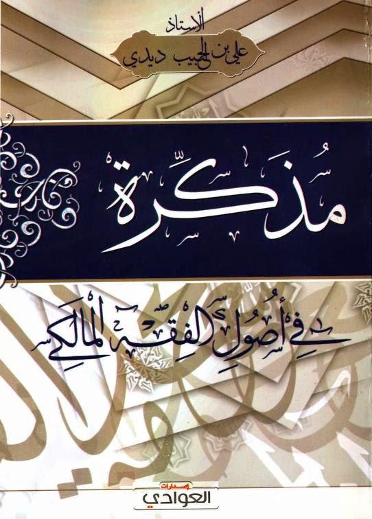 مذكرة في أصول الفقه المالكي - علي بن حبيب ديدي