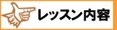 クリックして各種詳細ページへ!↓