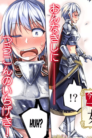 A Story About Treating a Female Knight Who Has Never Been Treated as a Woman as a Woman Manga