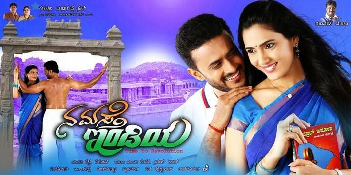 Namasthe India (2014) Kannada Mp3 Songs Download