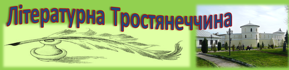Літературна Тростянеччина