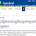 Land Disputes between Citizens And Employees of a Company in Kratie -14-11-2013