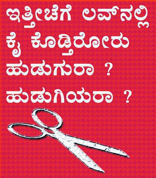 Search Results for: Popular Kannada Love Quotes