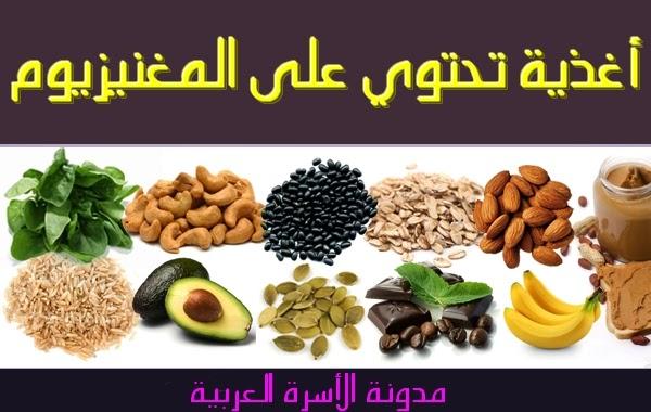 اغذية تحتوي على المغنيزيوم