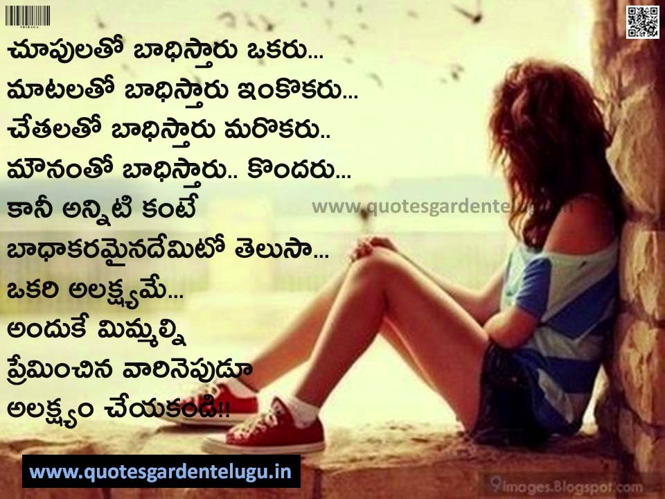 Sad Quotes About Love In Telugu : ... Sad Love Quotes with Hd Images QUOTES GARDEN TELUGU Telugu Quotes