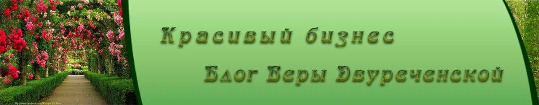 Красивый бизнес Блог Веры Двуреченской