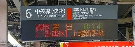 中央線 中央特快 豊田行き E233系