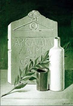ΑΡΚΑΔΙΑ ΧΑΙΡΕ