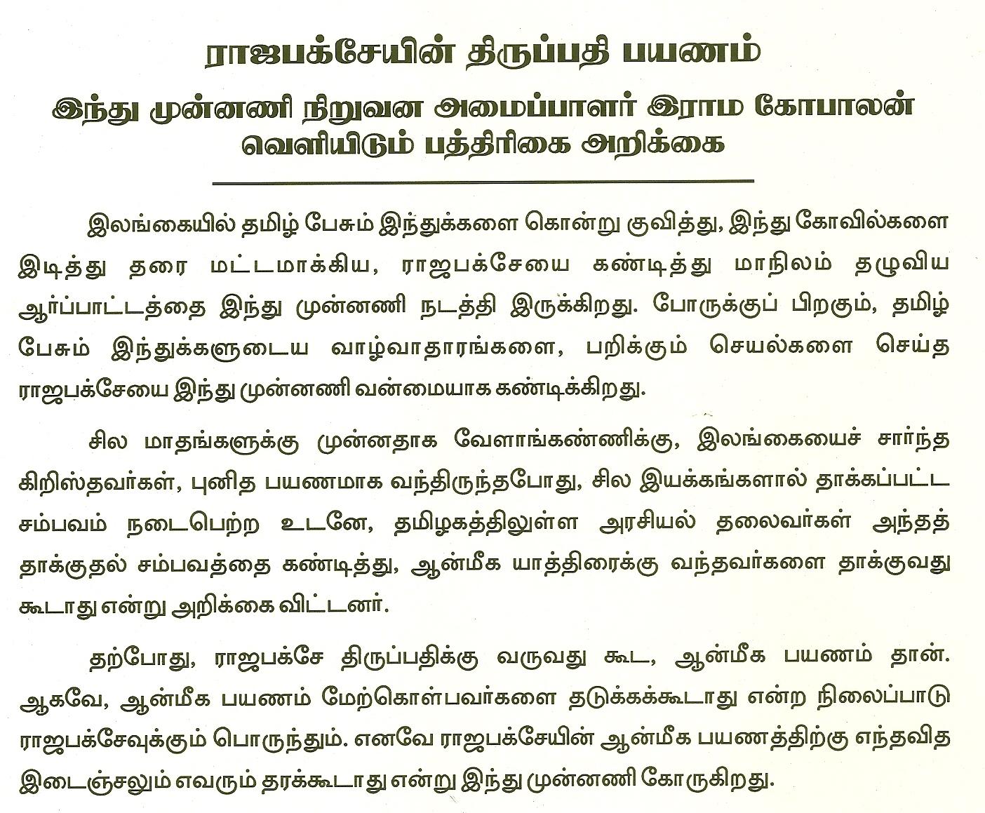 Press release by Rama.Gopalan Ji about rajapakshe's thirupathi visit
