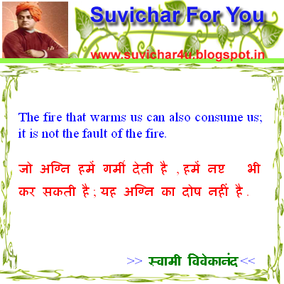 The fire that warms us can also consume us;