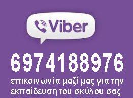 Στείλτε μας μήνυμα!