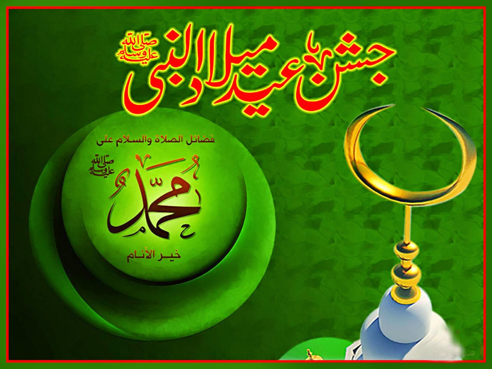 Wallpaper download eid milad un nabi - Happy Greetings For Eid Milad Un Nabi Mubarak 2016 To All Of You Find More Wallpapers On This Site
