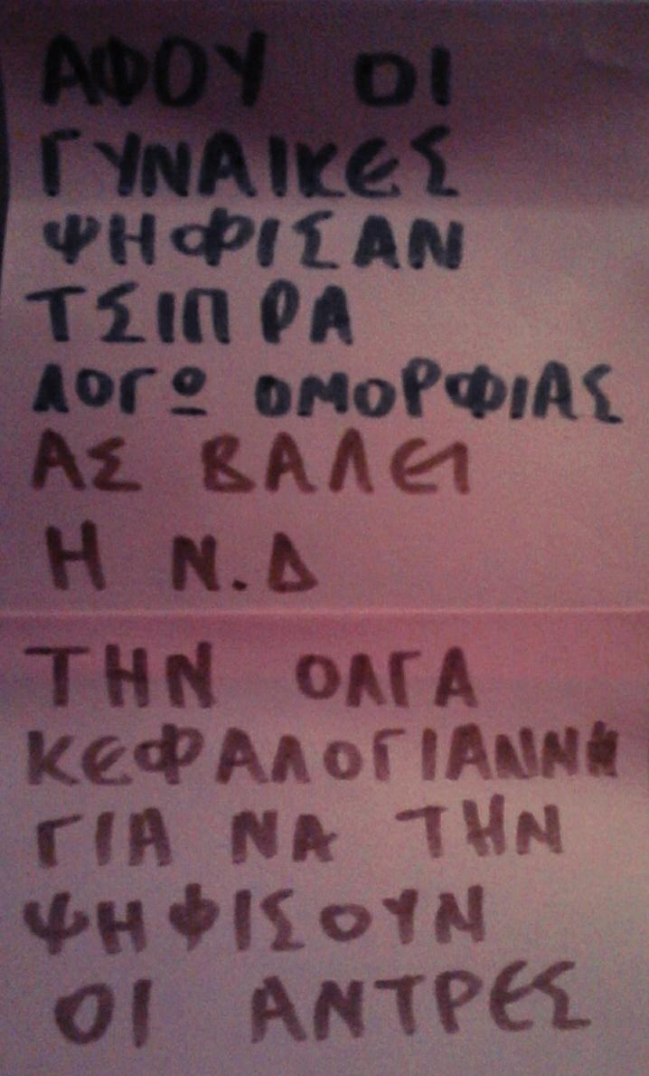Όλγα Κεφαλογιανη (αρχηγός Ν.Δ.)