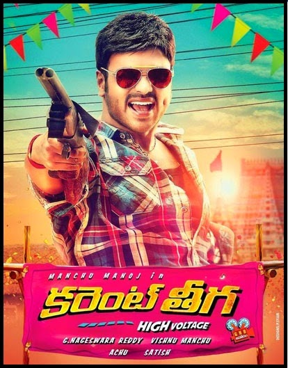 current,theega,2014,movie,first,look,hd,poster,download,free,of,poster