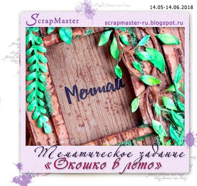 """+++ТЗ """"Окошко в лето"""" до 14/06"""