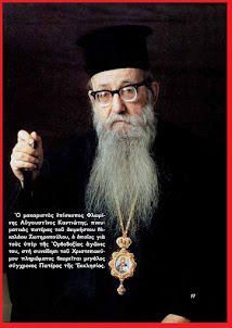Ορθόδοξος Έλληνας Επίσκοπος Αυγουστίνος Καντιώτης