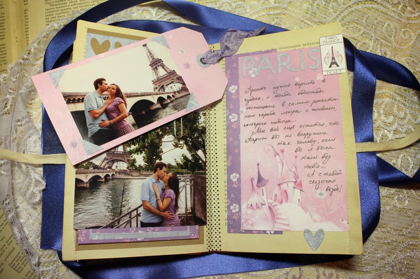 album in a book scrapbooking 2 years together love memories альбом в книге 2 года вместе годовщина скрапбукинг hamster-sensey