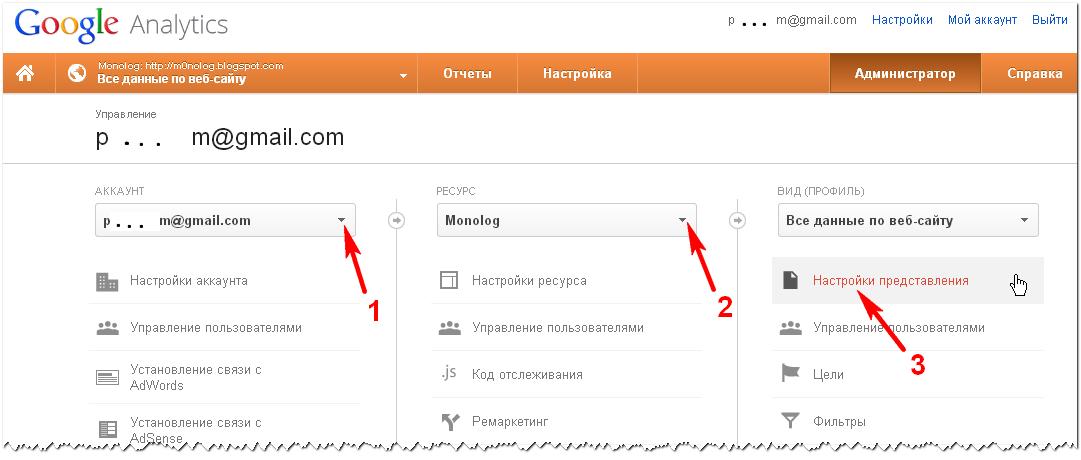 Удаление блога из аккаунта Google Analytics. Шаг 2.