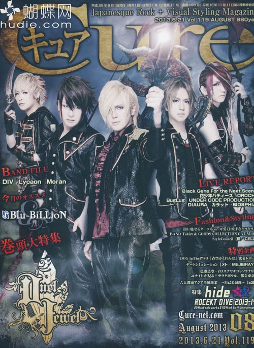 Cure (キュア) August 2013 Duel Jewel and Royz jrock