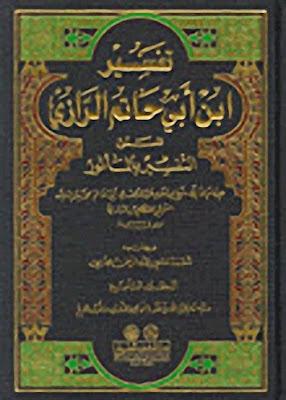 حمل تفسير ابن أبي حاتم الرازي ( 10 مجلدات على رابط واحد ) pdf