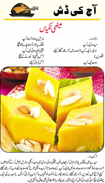 how to make ice cream cake at home in urdu