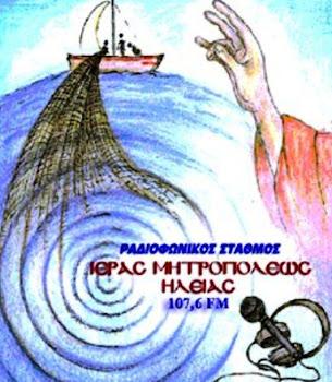 Κάθε Τετάρτη στις 17:00 το απόγευμα στον Ραδιοφωνικό Σταθμό της Ιεράς Μητροπόλεως Ηλείας.