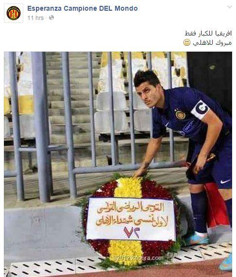 جماهير الترجي التونسي تتشفى في الأفريقي بعد فوز الأهلي فى افريقيا