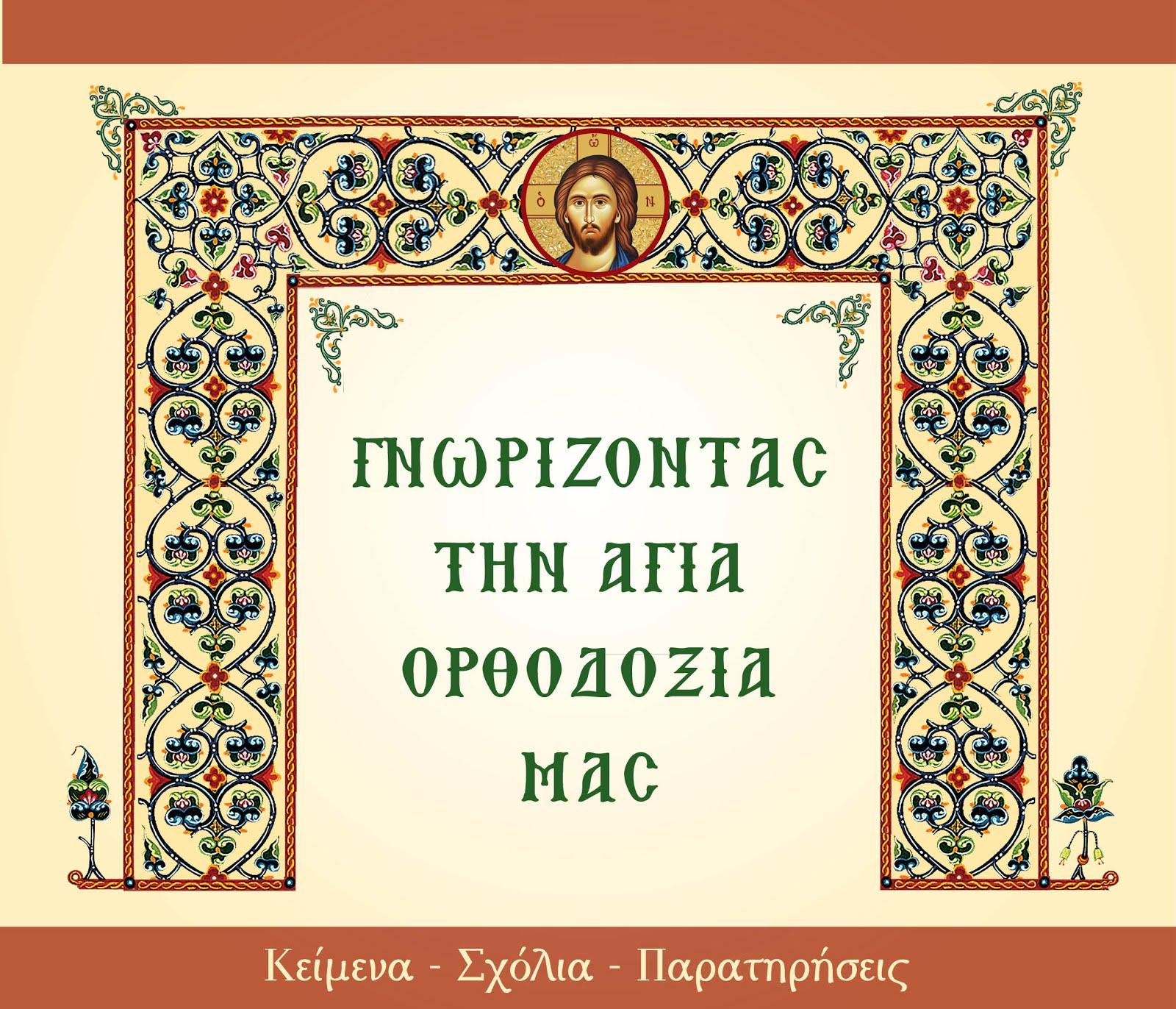 Γνωρίζοντας την Αγία Ορθοδοξία μας