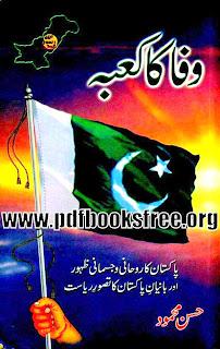Wafa ka Kaba By Hasan Mehmood in Pdf Free Download