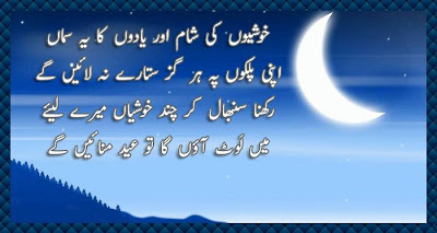 dua-eid-cards-poetry-pics2