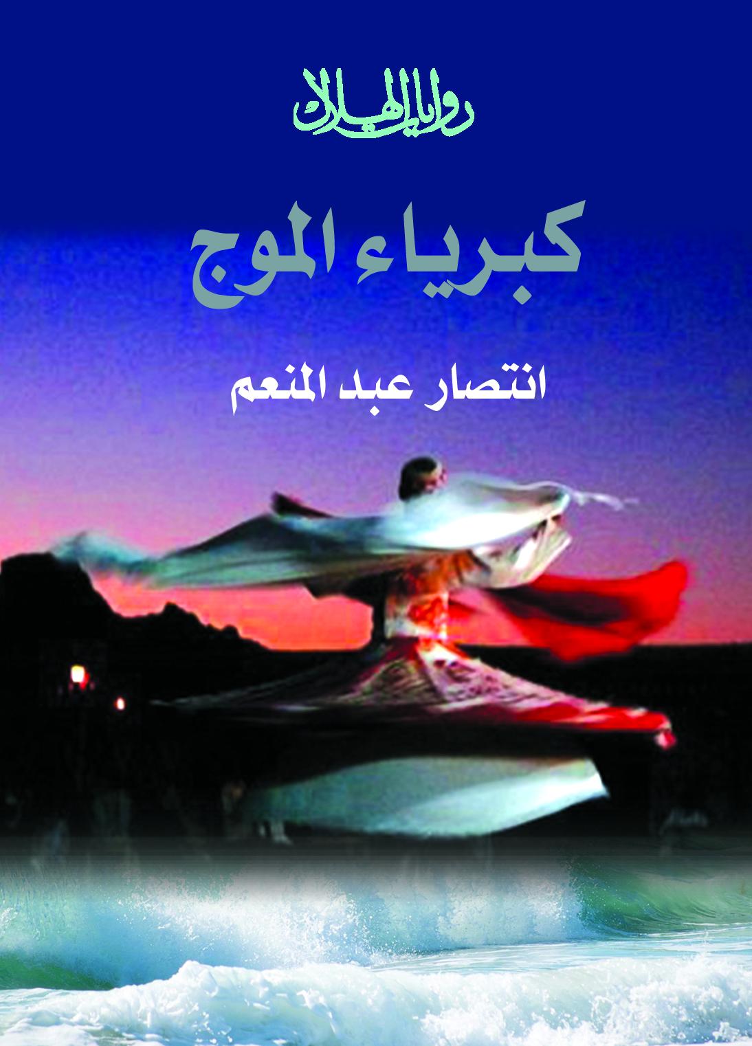 """رواية""""كبرياء الموج""""عن دار الهلال"""