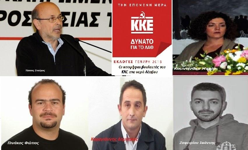 Οι υποψήφιοι βουλευτές του ΚΚΕ στο νομό Λέσβου