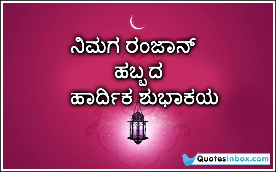Ramzan Kavanagalu Kannada Top Eid Mubarak Wallpapers Free ...