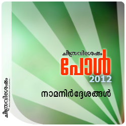 Chithravishesham Poll 2012
