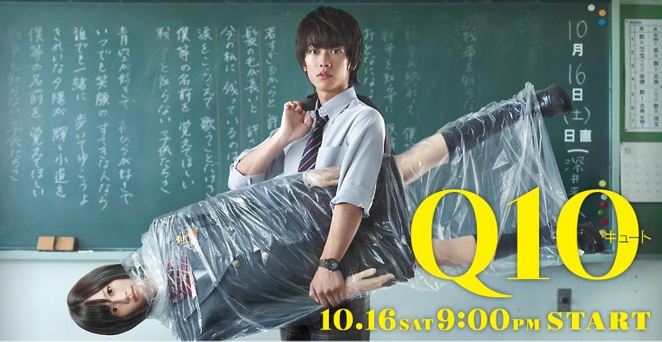 Download Film Q10 (J-Drama) Subtitle Indonesia