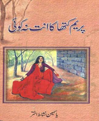 Praim katha ka ant na koi by Yasmeen Nishat pdf