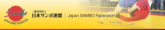 一般社団法人日本サンボ連盟ブログ