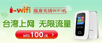 【預約i-WiFi 行動上網分享器】