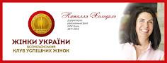Директор КУЖ 2018 в г. Львов