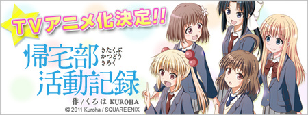 El manga Kitakubu Katsud Kiroku Schoolgirl sera adaptado al anime