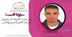 مسؤولية الطبيب عن تفويت الفرصة على المريض في ضوء القانون المغربي والمقارن