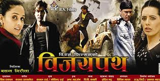 Vijaypath (2012 - movie_langauge) - Nikhil Upreti, Sanchita Luitel, Sushil Chhetri
