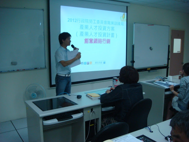 2012職訓局-網路行銷課程-產業人才投資方案-創意網路行銷實務班-傑克老師
