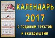 КАЛЕНДАРЬ-2107 С ГОДОВЫМ ТЕКСТОМ И ВКЛАДЫШАМИ