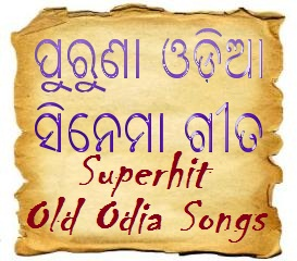 OLD ODIA SONGS