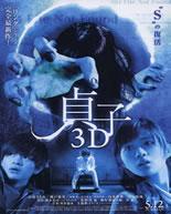 Sadako 3D Legendado