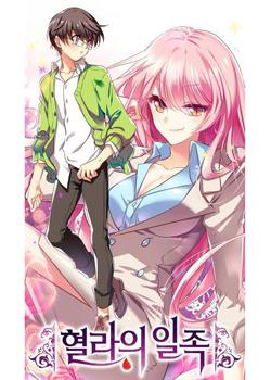 Hyulla's Race Manga