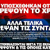 Τσίπρας: «Εμείς προχωρούμε μπροστά»!!!
