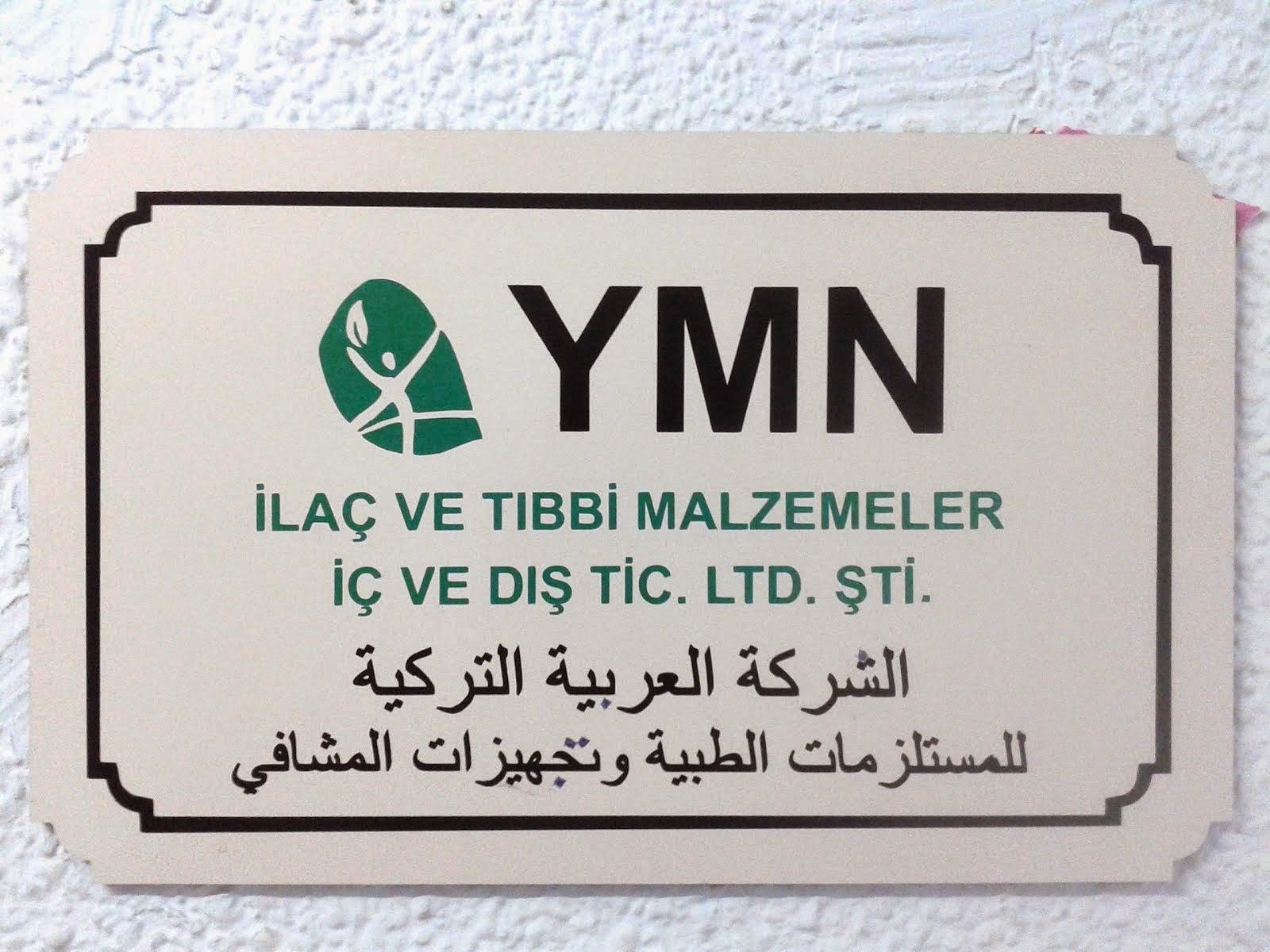 YMN-MED  الشركة العربية التركية للمستلزمات الطبية وتجهيزات المشافي