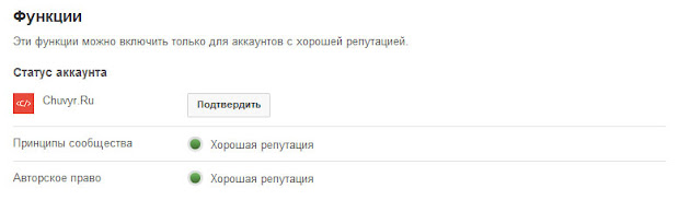 Подтверждение аккаунта YouTube